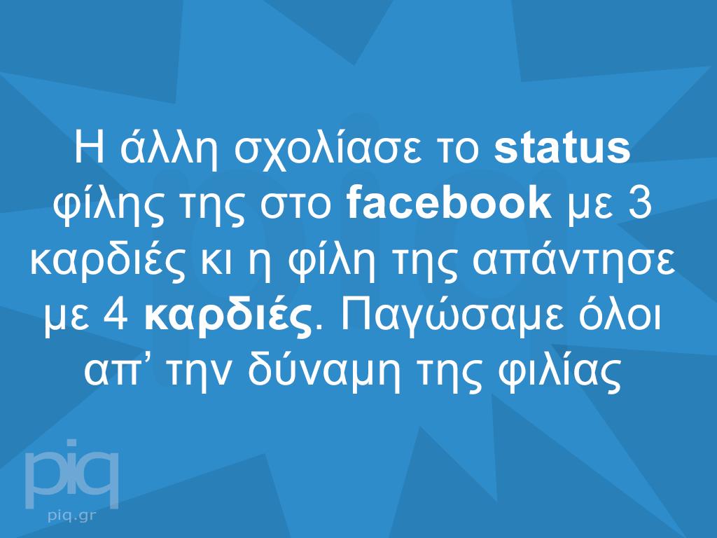 Η άλλη σχολίασε το status φίλης της στο facebook με 3 καρδιές κι η φίλη της απάντησε με 4 καρδιές. Παγώσαμε όλοι απ' την δύναμη της φιλίας