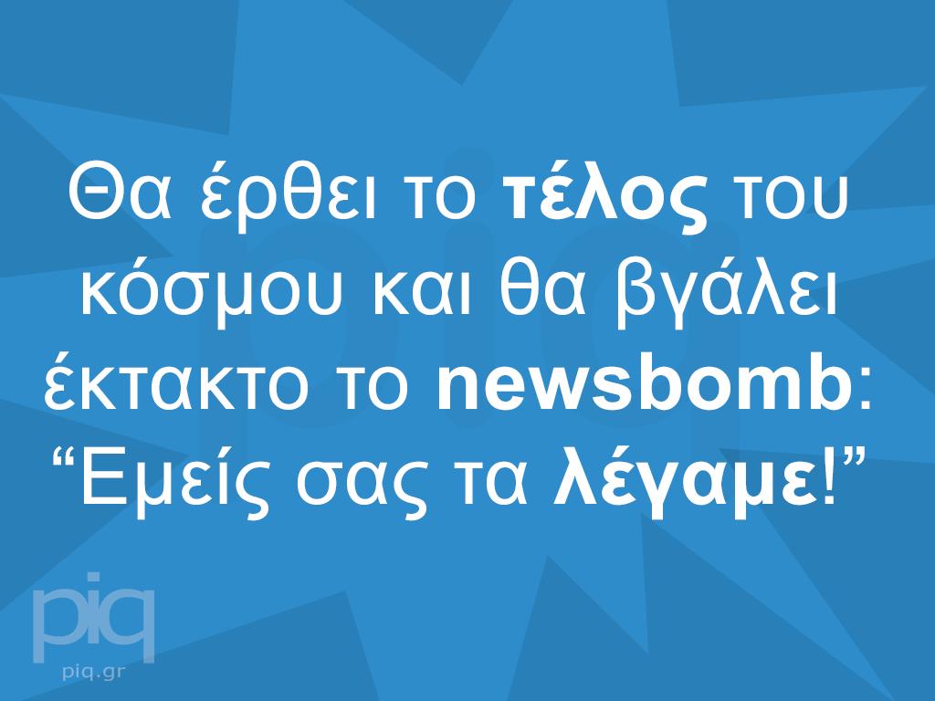 """Θα έρθει το τέλος του κόσμου και θα βγάλει έκτακτο το newsbomb: """"Εμείς σας τα λέγαμε!"""""""