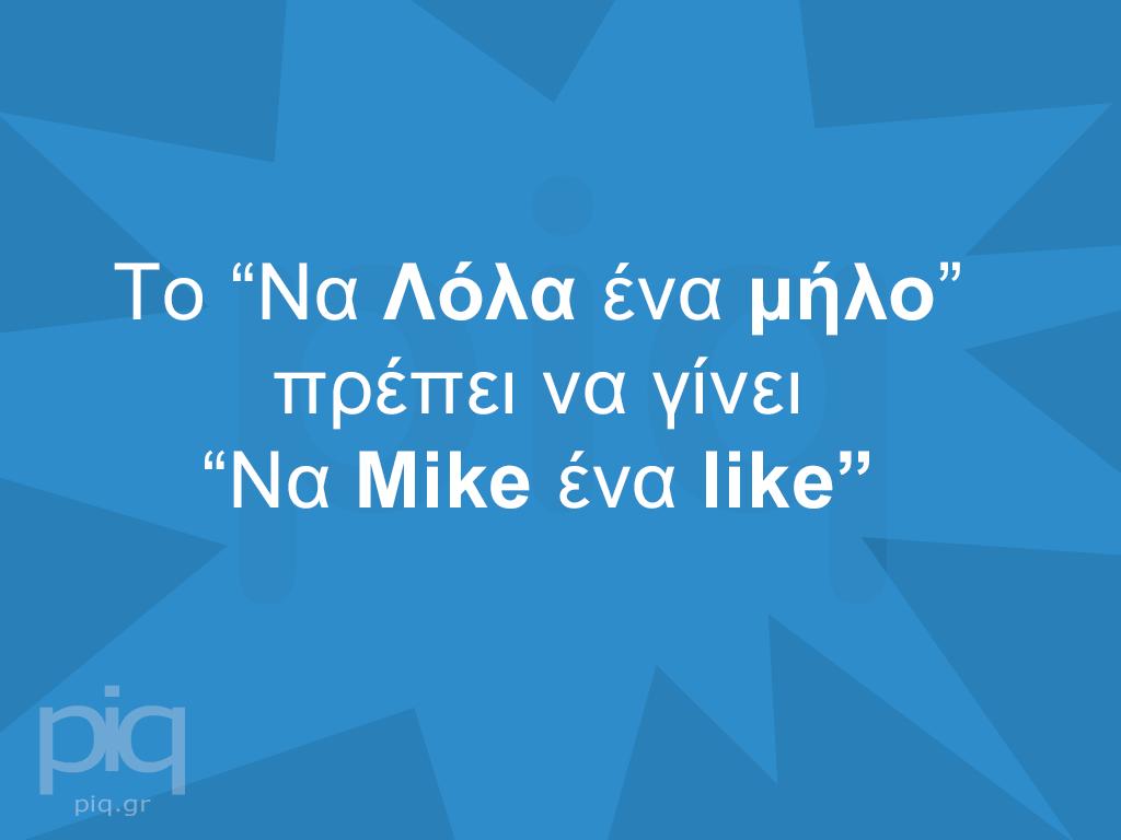 """Tο """"Να Λόλα ένα μήλο"""" πρέπει να γίνει """"Να Mike ένα like"""""""