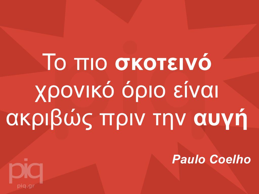 Το πιο σκοτεινό χρονικό όριο είναι ακριβώς πριν την αυγή Paulo Coelhο