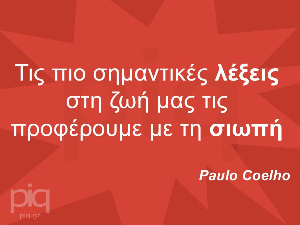 Τις πιο σημαντικές λέξεις στη ζωή μας τις προφέρουμε με τη σιωπή  Paulo Coelhο