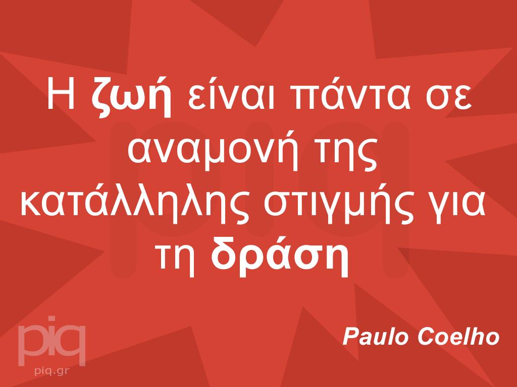 Η ζωή είναι πάντα σε αναμονή της κατάλληλης στιγμής για τη δράση Paulo Coelhο