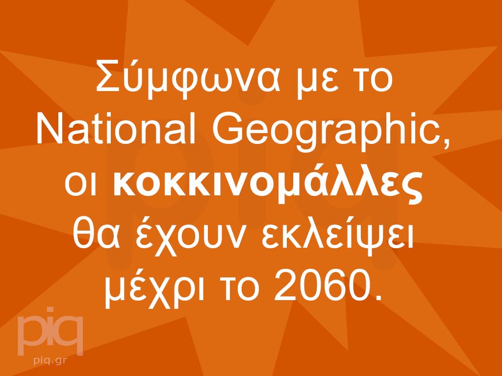Σύμφωνα με το National Geographic, οι κοκκινομάλλες θα έχουν εκλείψει μέχρι το 2060.