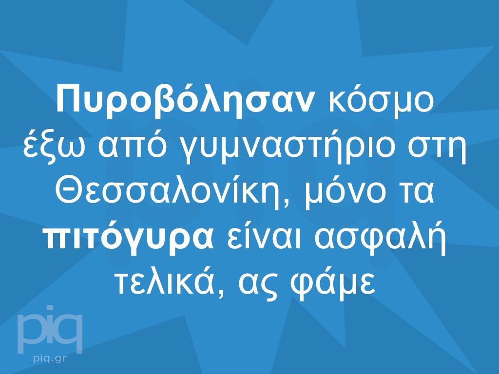 Πυροβόλησαν κόσμο έξω από γυμναστήριο στη Θεσσαλονίκη, μόνο τα πιτόγυρα είναι ασφαλή τελικά, ας φάμε
