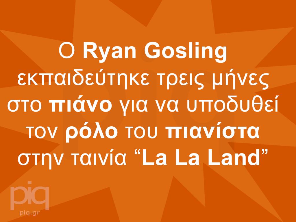 """O Ryan Gosling εκπαιδεύτηκε τρεις μήνες στο πιάνο για να υποδυθεί τον ρόλο του πιανίστα στην ταινία """"La La Land"""""""