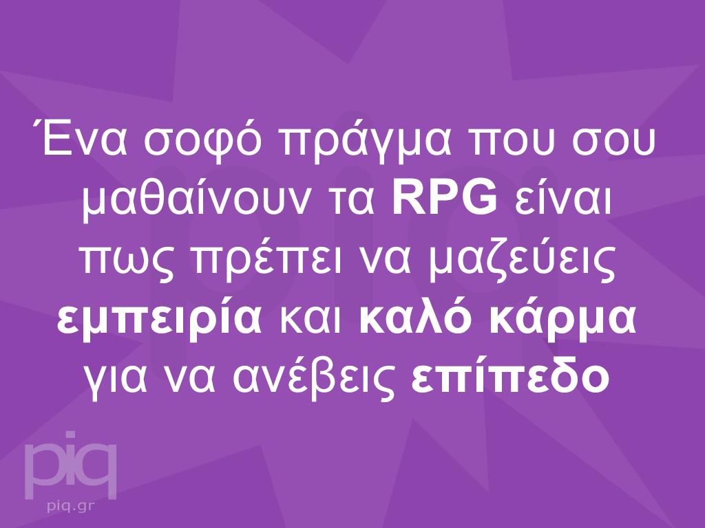 Ένα σοφό πράγμα που σου μαθαίνουν τα RPG είναι πως πρέπει να μαζεύεις εμπειρία και καλό κάρμα για να ανέβεις επίπεδο