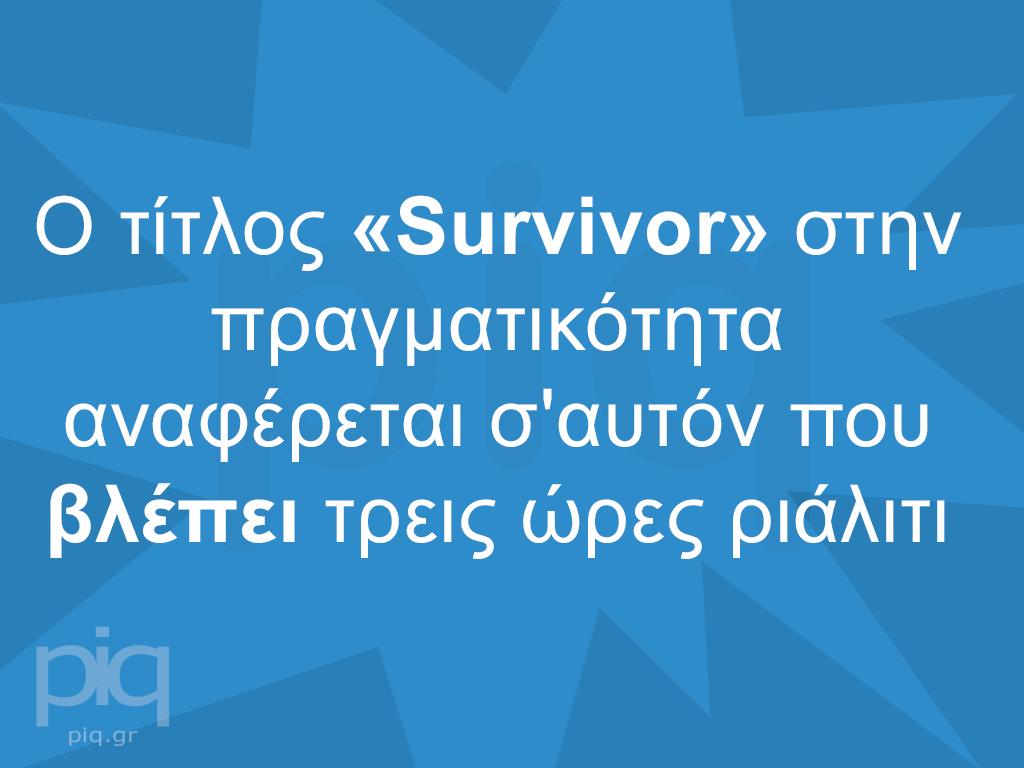 Ο τίτλος «Survivor» στην πραγματικότητα αναφέρεται σ'αυτόν που βλέπει τρεις ώρες ριάλιτι
