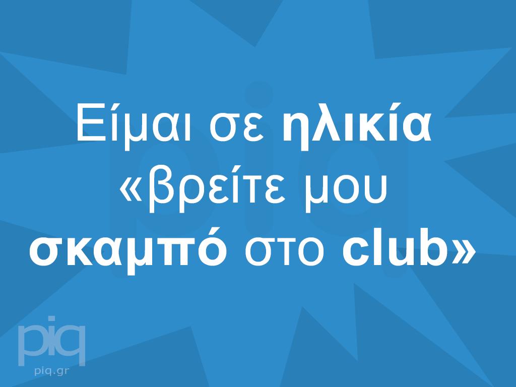 Είμαι σε ηλικία «βρείτε μου σκαμπό στο club»
