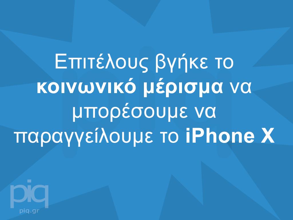 Επιτέλους βγήκε το κοινωνικό μέρισμα να μπορέσουμε να παραγγείλουμε το iPhone X