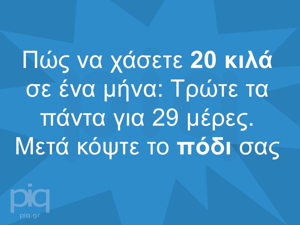 Πώς να χάσετε 20 κιλά σε ένα μήνα: Τρώτε τα πάντα για 29 μέρες. Μετά κόψτε το πόδι σας