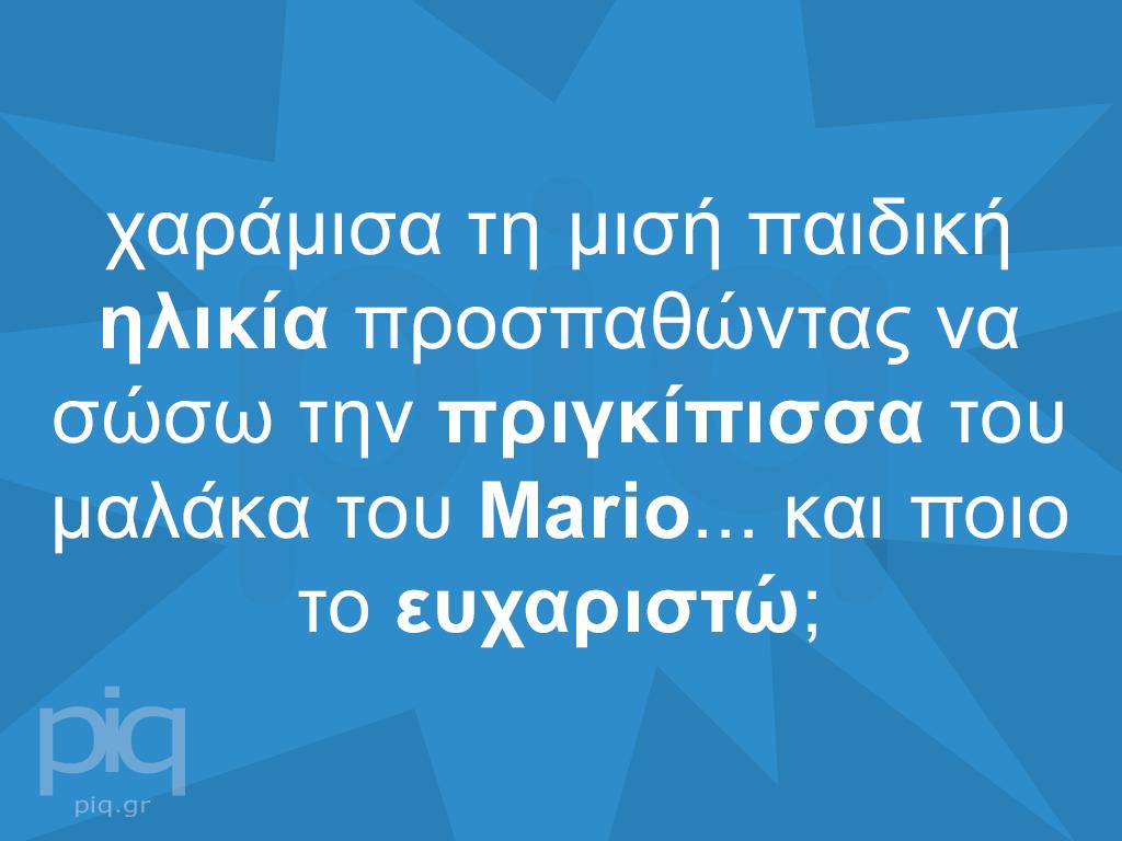 χαράμισα τη μισή παιδική ηλικία προσπαθώντας να σώσω την πριγκίπισσα του μαλάκα του Mario... και ποιο το ευχαριστώ;