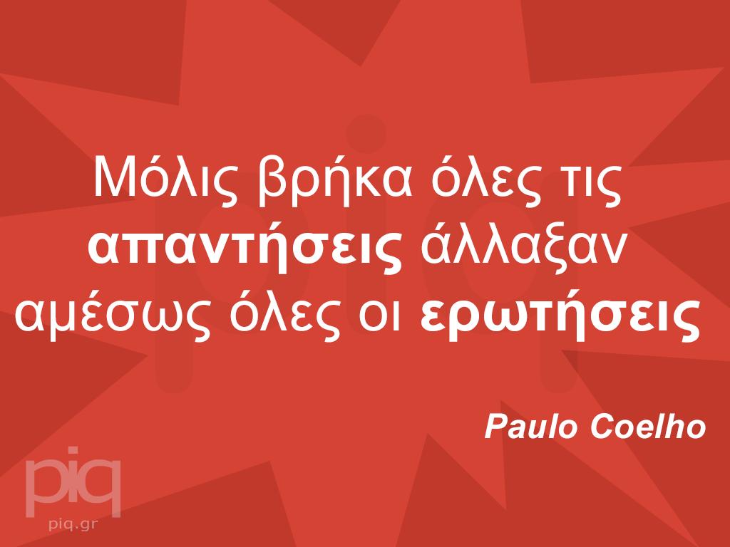 Μόλις βρήκα όλες τις απαντήσεις άλλαξαν αμέσως όλες οι ερωτήσεις  Paulo Coelhο