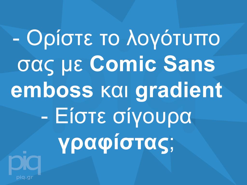 - Ορίστε το λογότυπο σας με Comic Sans emboss και gradient - Είστε σίγουρα γραφίστας;