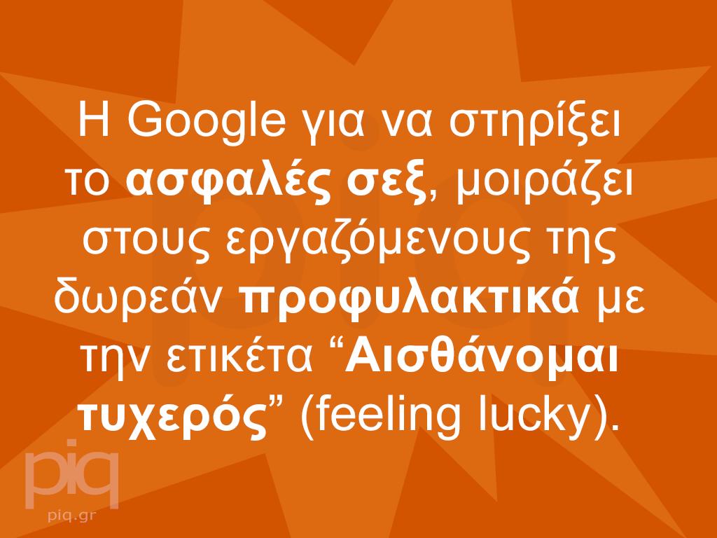 """Η Google για να στηρίξει το ασφαλές σεξ, μοιράζει στους εργαζόμενους της δωρεάν προφυλακτικά με την ετικέτα """"Αισθάνομαι τυχερός"""" (feeling lucky)."""