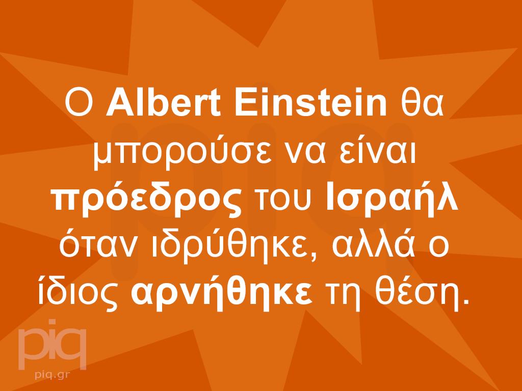 Ο Albert Einstein θα μπορούσε να είναι πρόεδρος του Ισραήλ όταν ιδρύθηκε, αλλά ο ίδιος αρνήθηκε τη θέση.