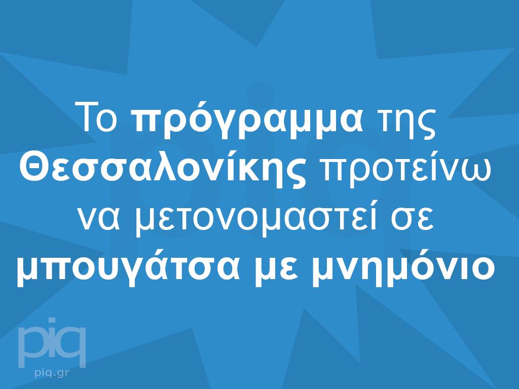Το πρόγραμμα της Θεσσαλονίκης προτείνω να μετονομαστεί σε μπουγάτσα με μνημόνιο