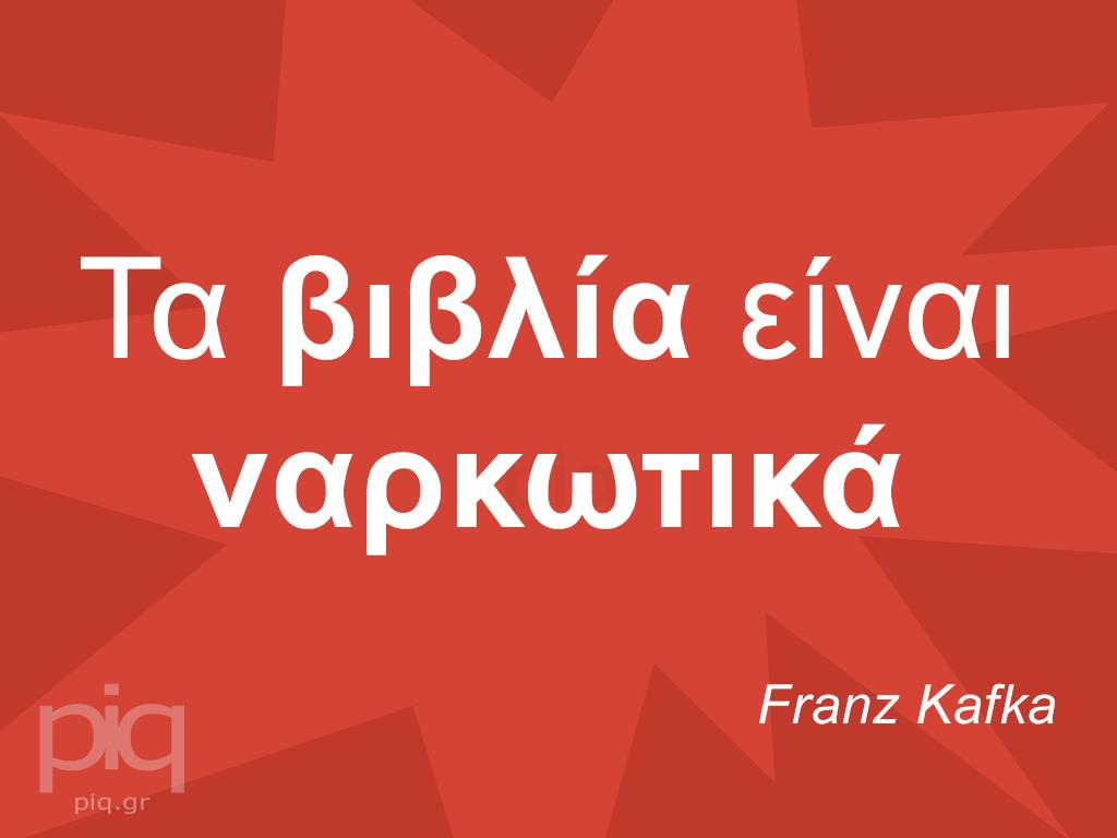 Τα βιβλία είναι ναρκωτικά, Franz Kafka